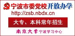 南京大学宁波党校学习中心在职大专本科报名